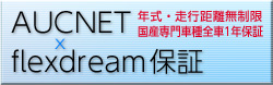 AUCNET flexdream保証