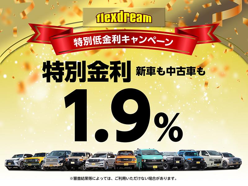 特別低金利キャンペーン【新車も中古車も1.9%】