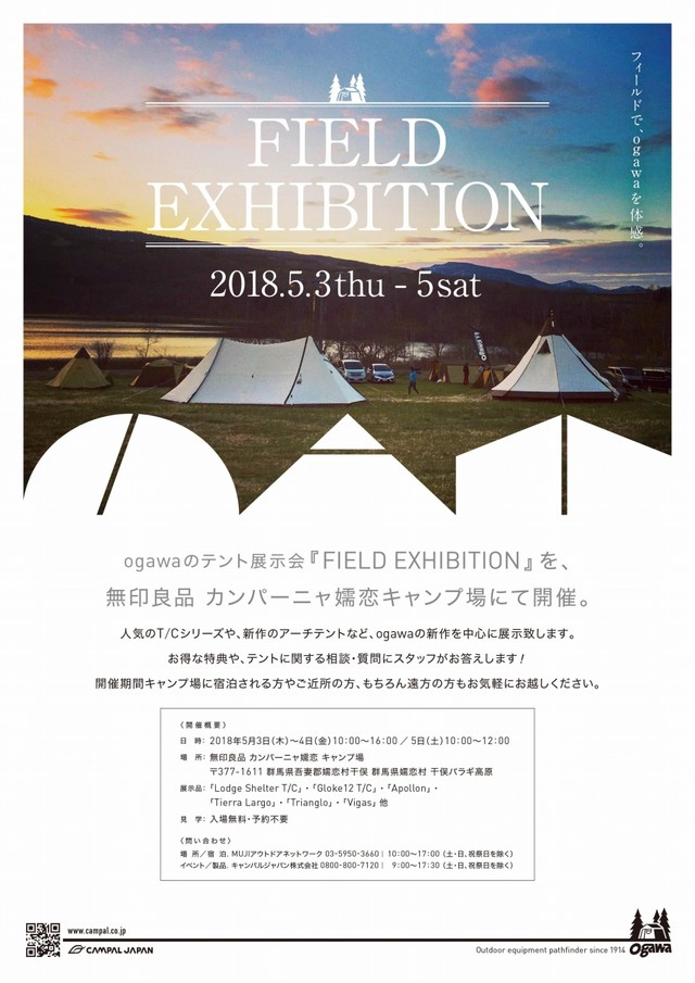 OGAWA FIELD EXHIBITION 2018(オガワテント展示会)@無印良品カンパーニャ嬬恋キャンプ場