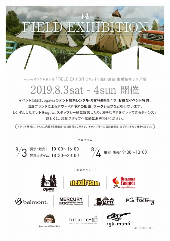 ogawa_FIELD_EXHIBITION_2019_無印良品南乗鞍キャンプ場