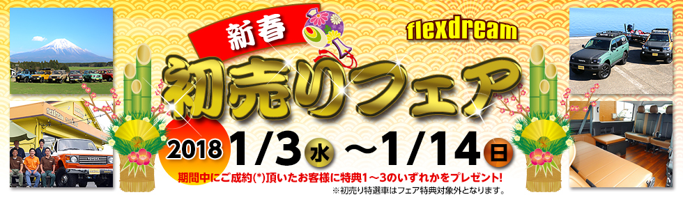 flexdreamの新春初売りフェア 2018/1/3(水)〜1/14(日)