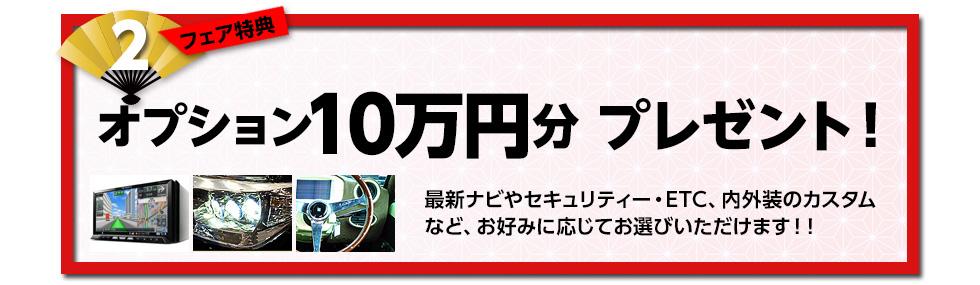 オプション10万円分プレゼント