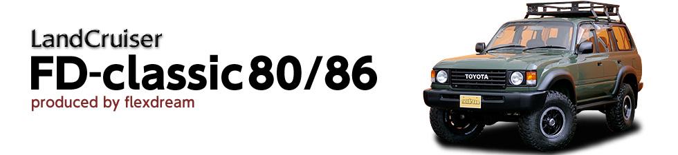 ランクル80/86 クラシックスタイル FD-classic80/86