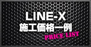 LINE,X施工価格一例