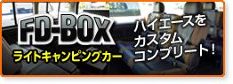 ライトキャンピングカー FD-BOX