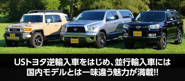 トヨタ us